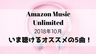 Amazon Music Unlimited おすすめ曲