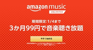 Amazon Music Unlimited_- 99円キャンペーン