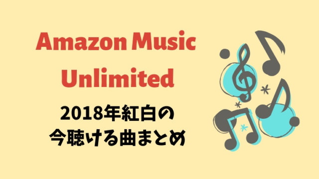 amazon music unlimited 紅白 まとめ