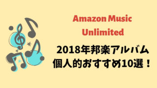 amazon music unlimited 2018年 邦楽アルバム