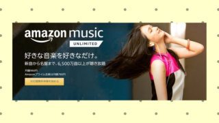 Amazon Music Unlimited感想レビュー