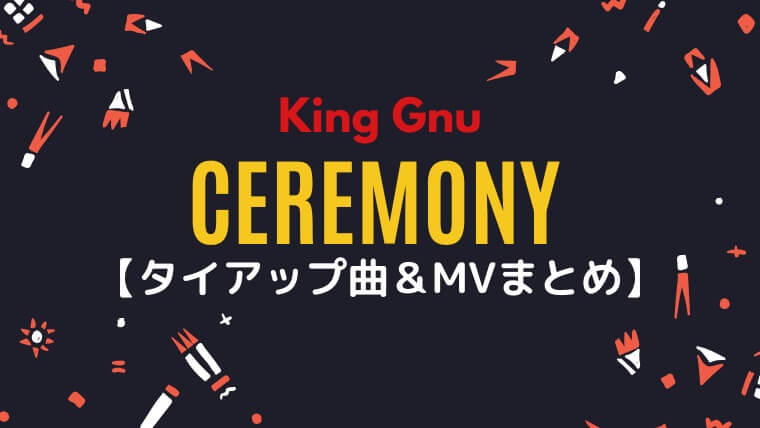 King Gnu CEREMONY 動画