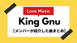 king gnu love music ルーツ曲まとめ